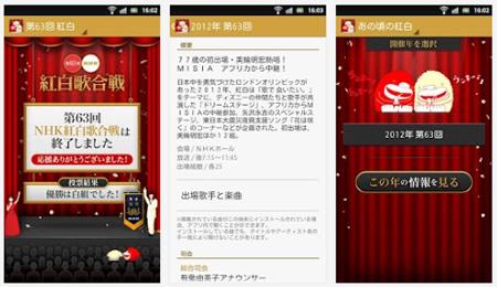 紅白歌合戦アプリ NHK紅白
