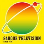 24時間テレビ・過去の歴代ドラマ原作本 1
