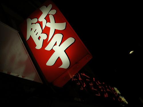 栃木・宇都宮名物の餃子